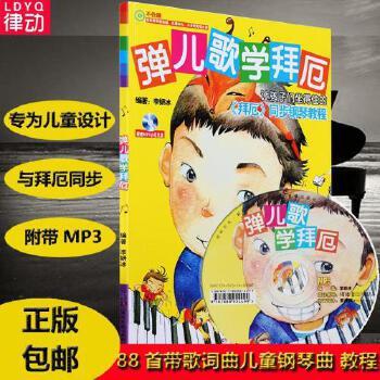【律动乐器】弹儿歌学拜厄拜厄幼儿钢琴教程书籍儿童钢琴教材88首曲谱