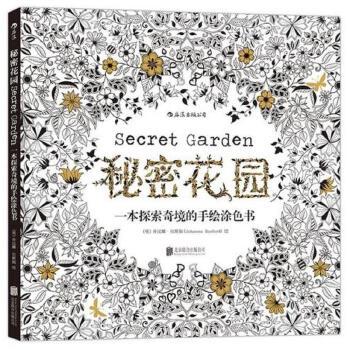 正版秘密花园涂色书secretgarden庭院涂鸦书减压填色本神秘花园手绘
