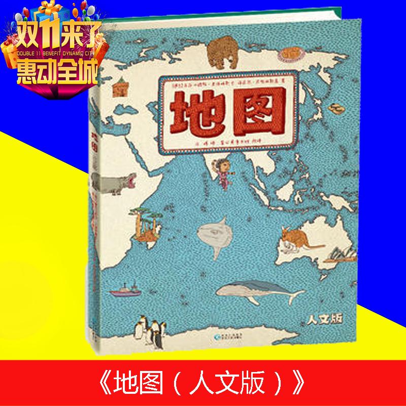 《《地图(人文版)》手绘世界地图·儿童百科绘本》
