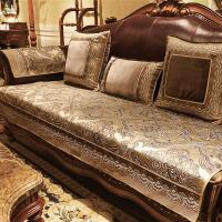 御目 沙发垫 欧式奢华防滑皮沙发垫美式布艺沙发坐垫四季通用客厅组合座垫套巾沙发套装家居家用用品