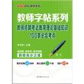 中公版教师字帖系列教师招聘考试教育理论基础知识100条必会考点楷书