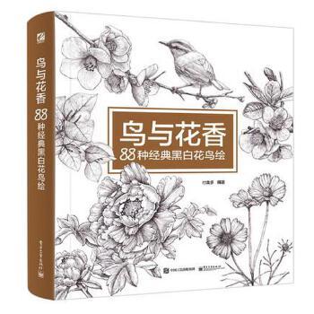88种经典黑白花鸟绘 色铅笔手绘教程 黑白画意铅笔画教程入门 插画