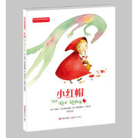 正版图书 英汉双语经典童话:小红帽 适合中高年级学生使用 6-14岁 赵晓华 9787514347296 现代出版社