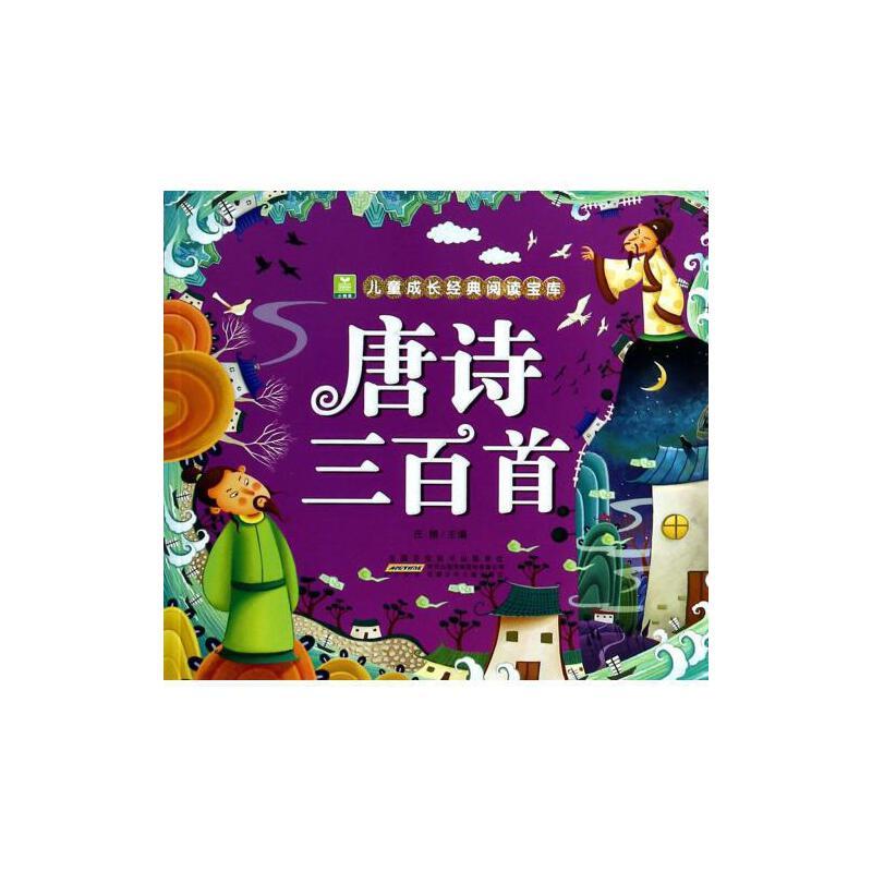 唐诗三百首/小树苗儿童成长经典阅读宝库 汪娟