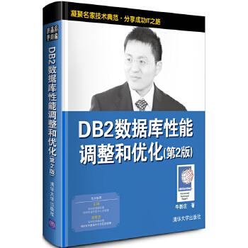 DB2数据库性能调整和优化