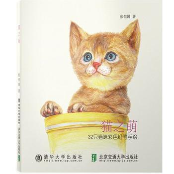 32只猫咪彩色铅笔手绘 色铅笔画彩铅画零基础自学教程 猫咪彩铅手绘