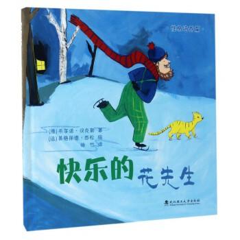 包邮 快乐的花先生(精) 童书 绘本阅读 儿童读物 漫画 卡通 精装图画书 儿童故事书 性格培养篇