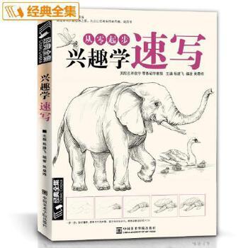 兴趣学速写入门自学零基础铅笔素描动物风景花卉画书籍专业技法手绘