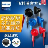 【支持礼品卡】Philips/飞利浦 SHE3010/00耳塞式耳机运动MP3手机重低音入耳