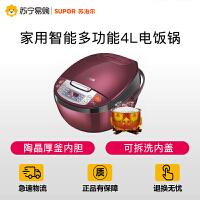 【苏宁易购】SUPOR/苏泊尔电饭煲 CFXB40FC829E-75家用智能多功能4L电饭锅