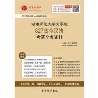 [现货]2018年湖南师范大学文学院827古今汉语考研全套资料