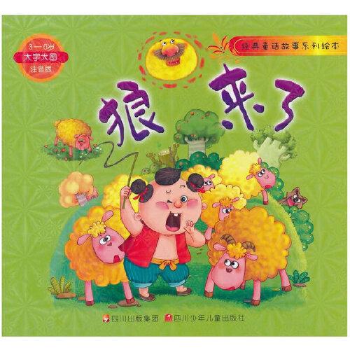 狼来了(3-6岁大字大图注音版)/经典童话故事系列绘本