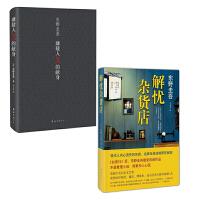 解忧杂货店+嫌疑人X的献身 东野圭吾作品