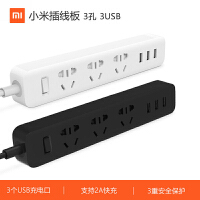 小米插线板接线板 3口USB多功能智能插座插排1.8m米带开关多孔接线板家用安全电源插线板