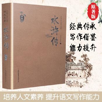 正版 中国古典文学四大名著 水浒传 原著版 施耐庵著 吉林出版集团有限责任公司