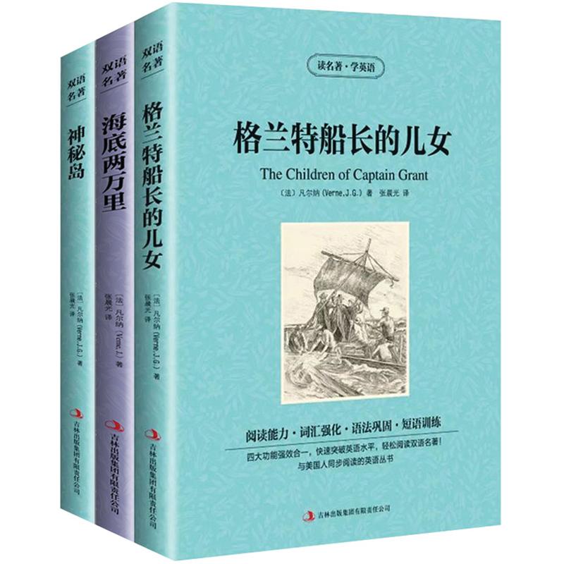 海底两万里神秘岛格兰特真人的儿女全3册凡尔纳三部曲读情趣学英语图椅爪v真人船长八名著图片