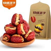 【切糕王子】红枣夹核桃仁200g