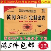 2017版 黄冈360定制密卷 五年级下册语文 5年级下 人教版 配套RJ版