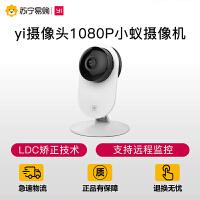 【苏宁易购】yi摄像头1080P小蚁摄像机无线WIFI智能家用远程监控 高清夜视摄像