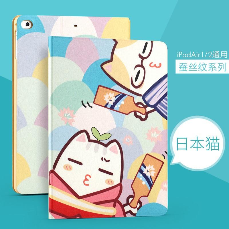 【包邮】苹果ipad air1/2保护套休眠 苹果平板电脑5/6 ipadair5/6全包
