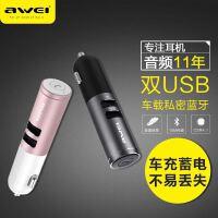 Awei/用维 A870BL双USB车充蓝牙耳机4.1无线入耳式迷你车载私密苹果华为通用