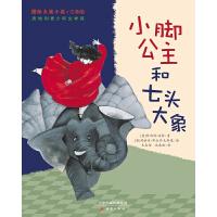 国际大奖小说注音版――小脚公主和七头大象