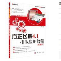 方正飞腾4.1排版应用教程(第4版)(CD)(知识体系,图文对照,实战演练,拓展实训。)