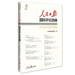 人民日报国际评论选编2016(含光盘)