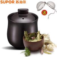 【包邮费】苏泊尔授权专卖 汤锅TB07A1新陶养生煲 滋补煲 陶瓷煲 砂锅炖锅汤锅