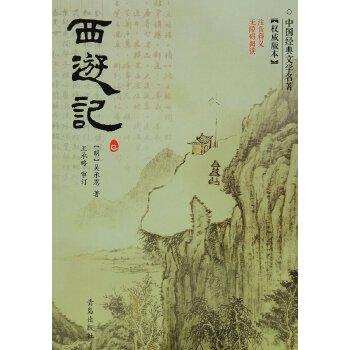 正版图书 西游记 吴承恩 9787555218258 青岛出版社