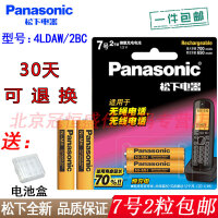 【支持礼品卡+包邮】Panasonic/松下 BK-4LDAW/2BC 7号充电电池 镍氢七号电池 松下无绳电话电池 2粒