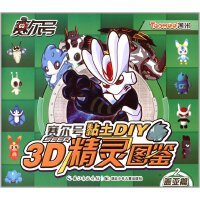 盖亚篇-赛尔号黏土DIY3D精灵图鉴-2-赠超时空密码卡