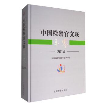 中国检察官文联年鉴 2014 《中国检察官文联年鉴》委员会 9787510216077