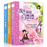辫子姐姐心灵花园成长故事系列 第三季全三册《我比新娘还漂漂 神奇的太阳花女孩 世界上的另一个我》郁雨君作品 儿童书籍