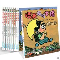 正版现货 晴天有时下猪系列全套 全10册 日本荒诞儿童文学故事书晴天下猪系列绘本故事漫画书 7-9-10-12-15岁小学课外阅读书籍