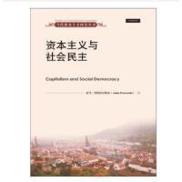 资本主义与社会民主(当代资本主义研究丛书) (美)普热沃尔斯基,丁韶彬 300173245