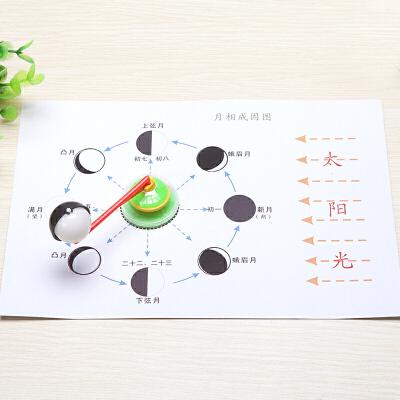 儿童科学益智玩具教具 小学少年宫科技小制作材料小发明月相成因