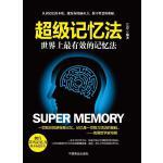 超级记忆法:世界上最有效的记忆法(电子书)