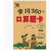 正版2017春黄冈360°口算应用题卡1一年级下册RJ人教版