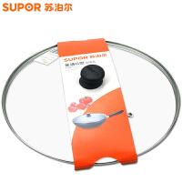 【包邮费】苏泊尔授权专卖G型钢化玻璃锅盖 煎锅锅盖 炒锅盖架 30CM TL022-3