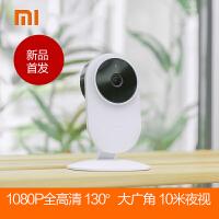 小米米家智能摄像机1080P无线家用监控微型夜视高清网络摄像头