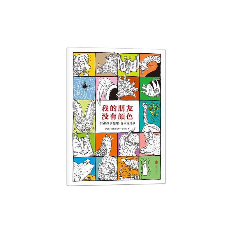 涂画游戏书儿童画画书宝宝颜色小动物认知启蒙涂色书适合幼儿园学前班