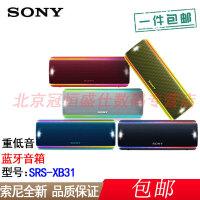【支持礼品卡+包邮】Sony/索尼音箱 SRS-XB2 无线蓝牙 强劲重低音 可通话防水音响 多色可选