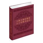 上海古籍出版社六十年图书总目