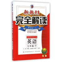 英语(7下新目标人金版) 李应环,王文功,齐文颖 9787546362809 吉林出版集团