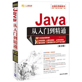 Java从入门到精通