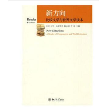 新方向:比较文学与世界文学读本