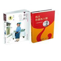 伟大也要有人懂-一起来读毛 泽 东+童眸 2016年中国好书