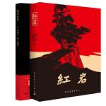 红岩+城南旧事(套装全两册)