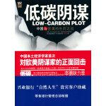 低碳阴谋――中国与欧美的生死之战(兴业银行团购用书)